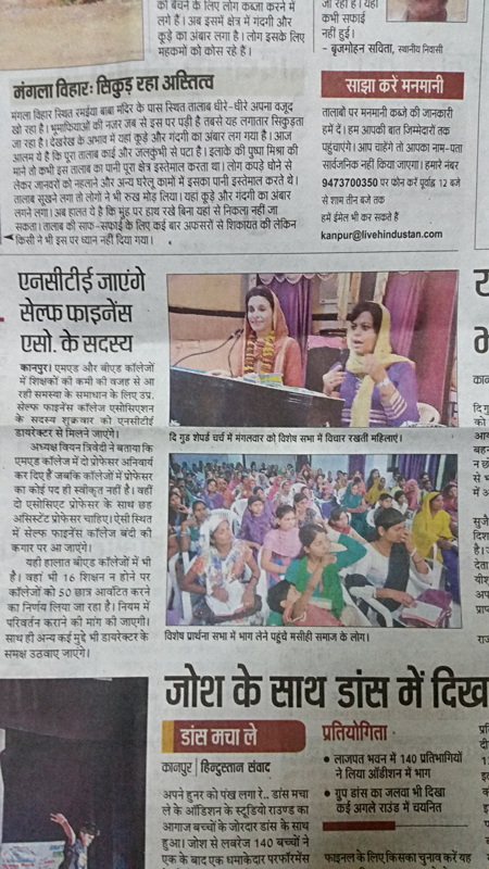 Kanpur paper feature of the All In Women's Conference to equip women to be disciple-makers for Jesus.
